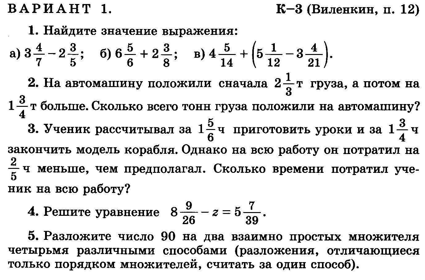 Математике 6 по дидактические гдз по по материалы класс контрольные работы