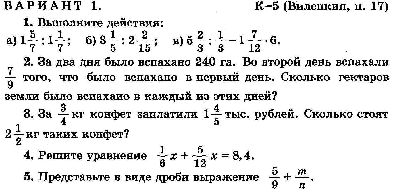 работа виленкин 5 класс контрольная решебник 10 математике класс по