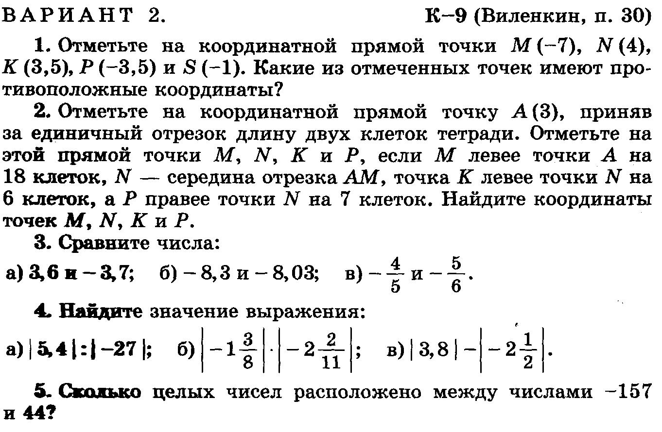контрольная работа 14 по математике 6 класс виленкин решебник