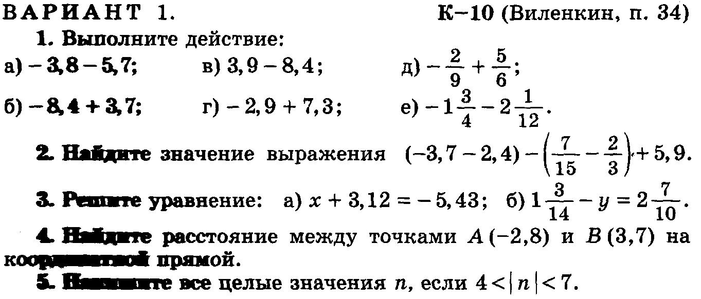 Гдз По Математике 6 Класс Контрольные Работы С Ответами Решебник