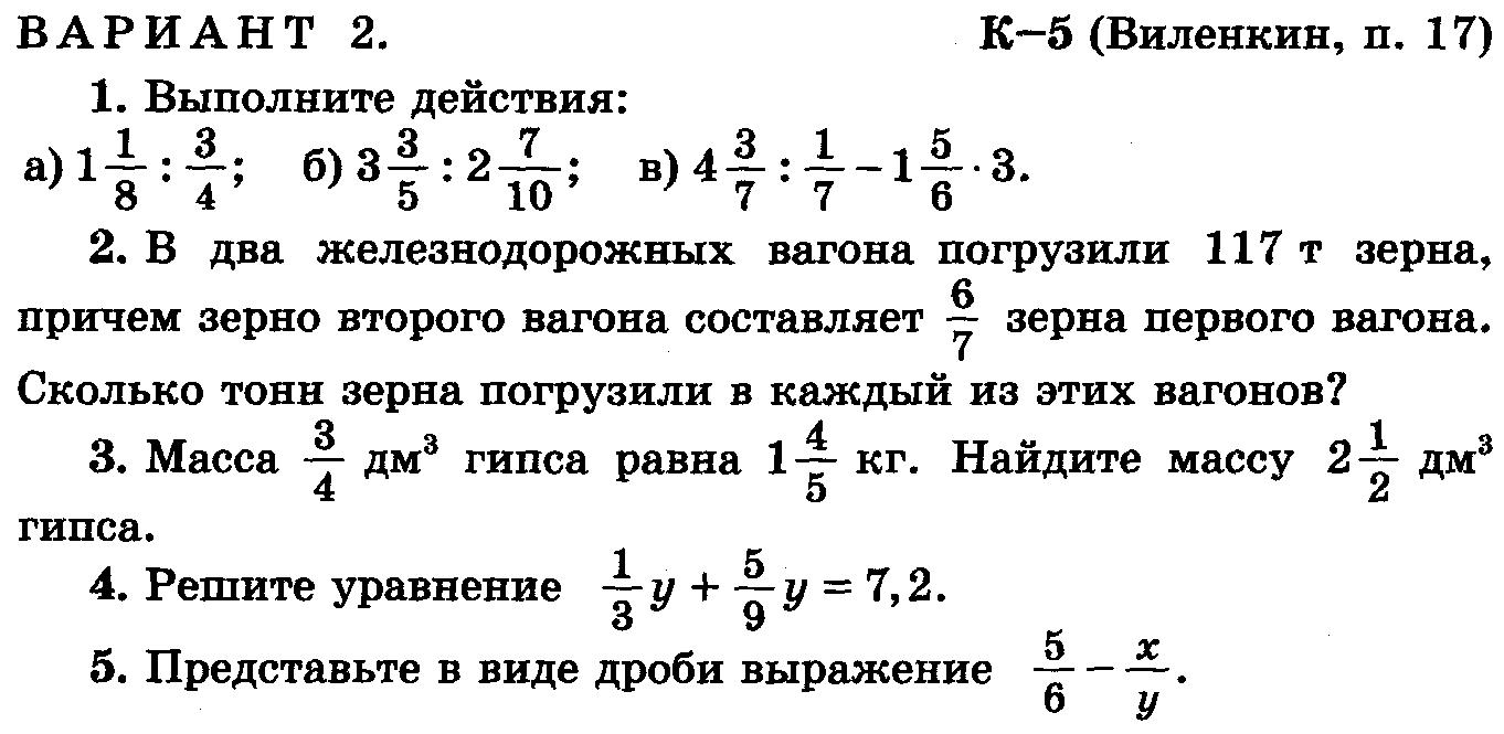 решебник по математике 6 класс контрольная работа вариант 1