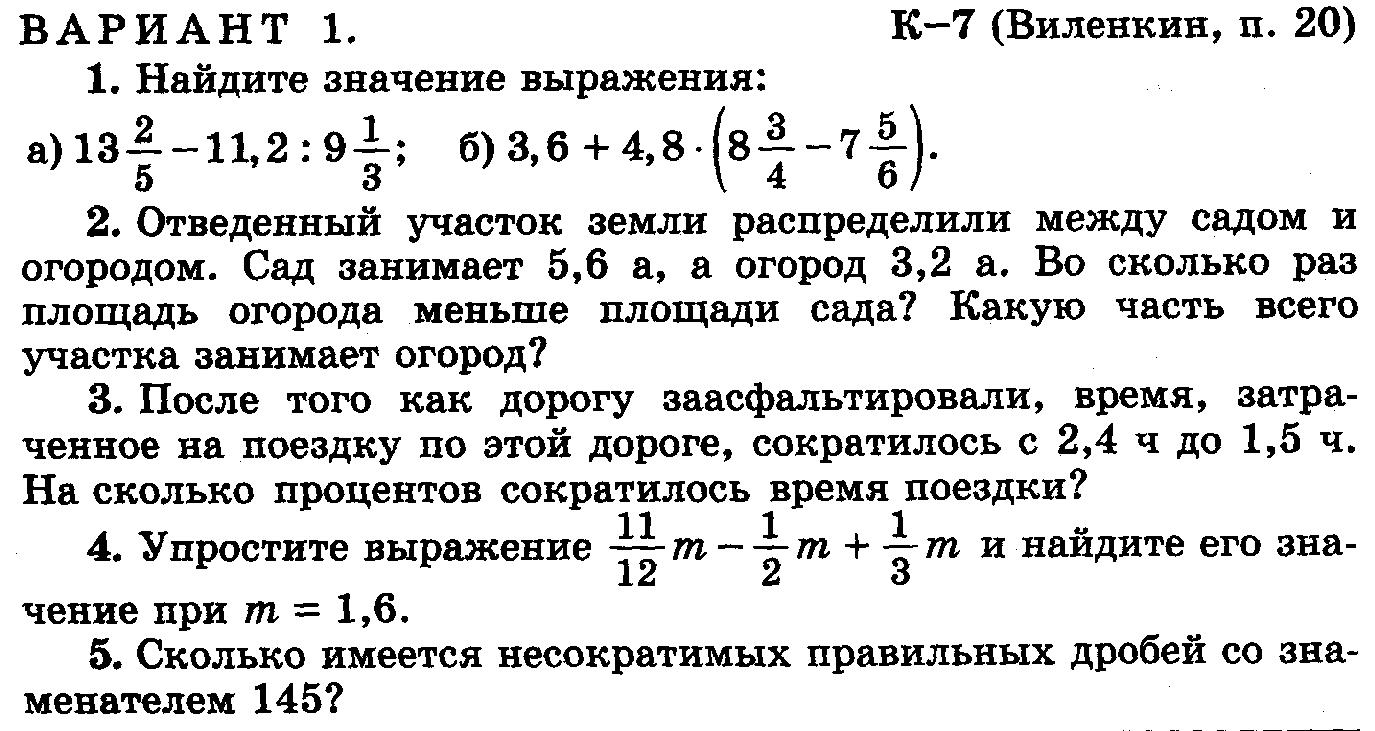 Решебник контрольных работ по математике за 6 класс виленкин