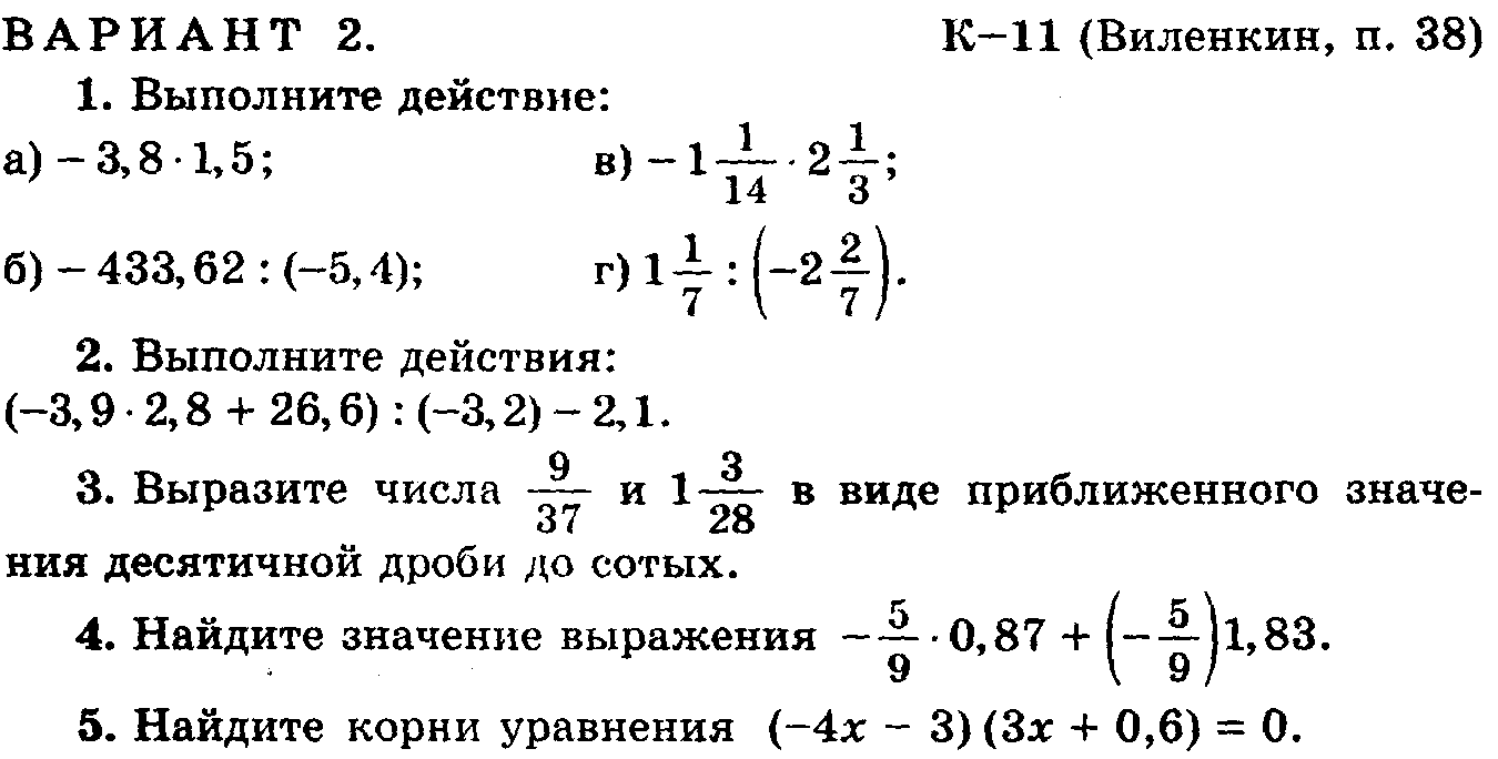 Гдз К-11 Виленкин П 38 6 Класс
