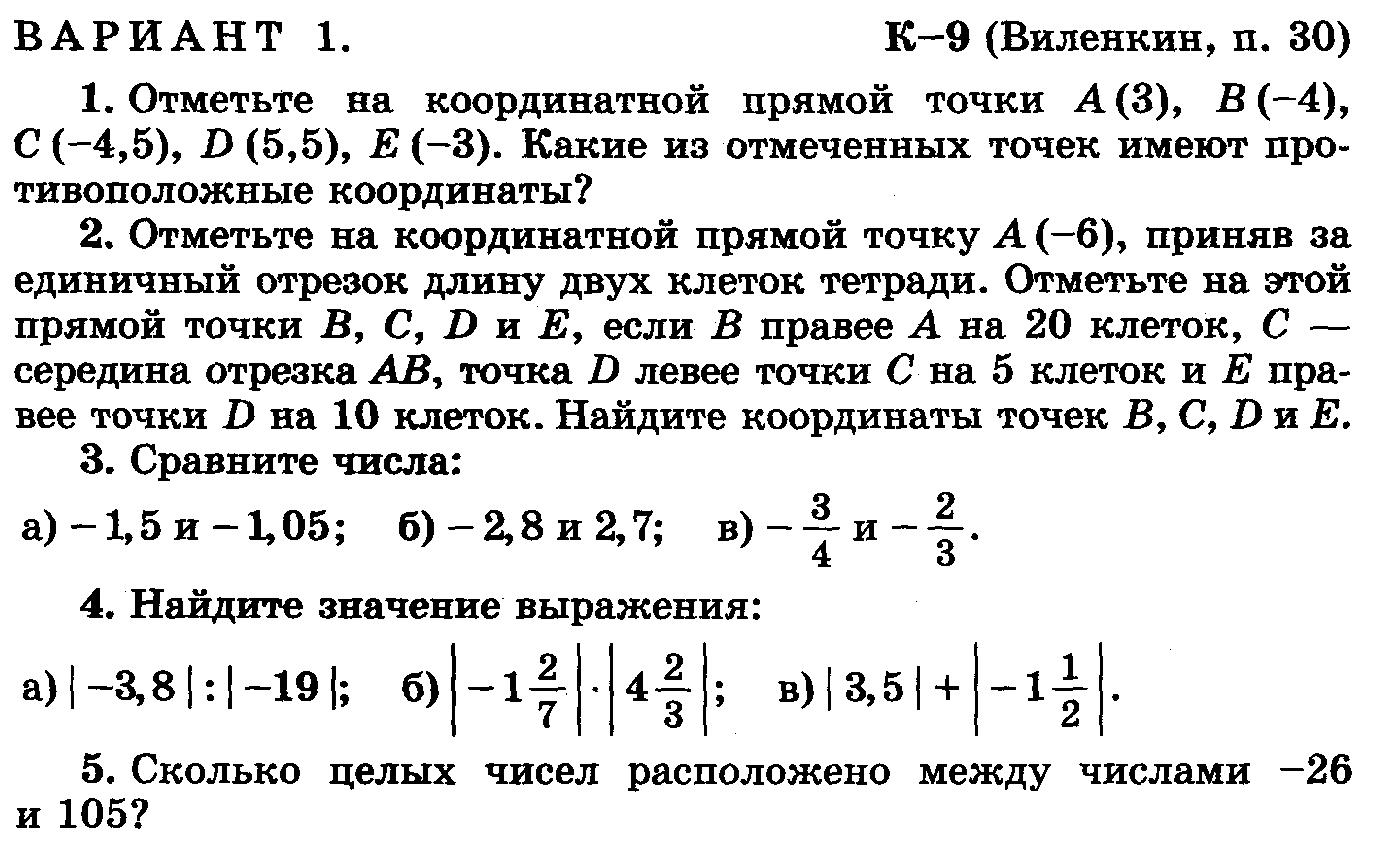 Гдз По Математике 5д