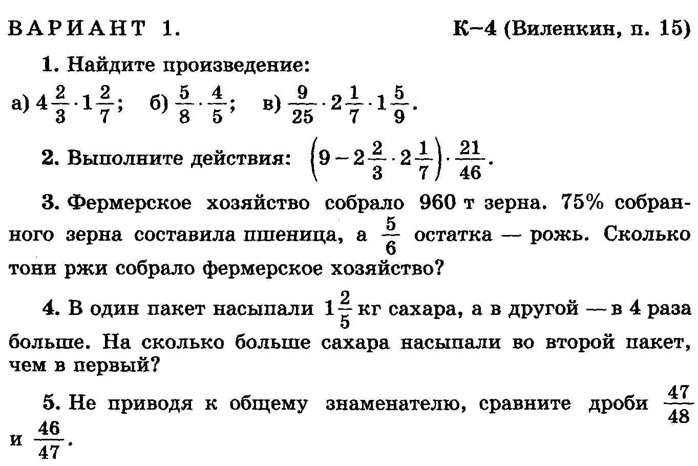 Итоговые контрольные ответы 6 класс решебник математика