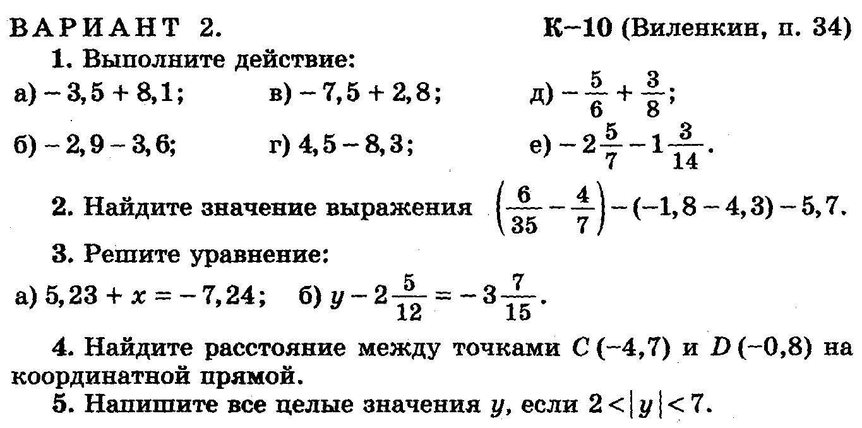 Контрольные виленкин класс по 6 работы математики гдз