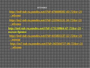 http://im6-tub-ru.yandex.net/i?id=173130864-67-72&n=21 – пилим бревно источни