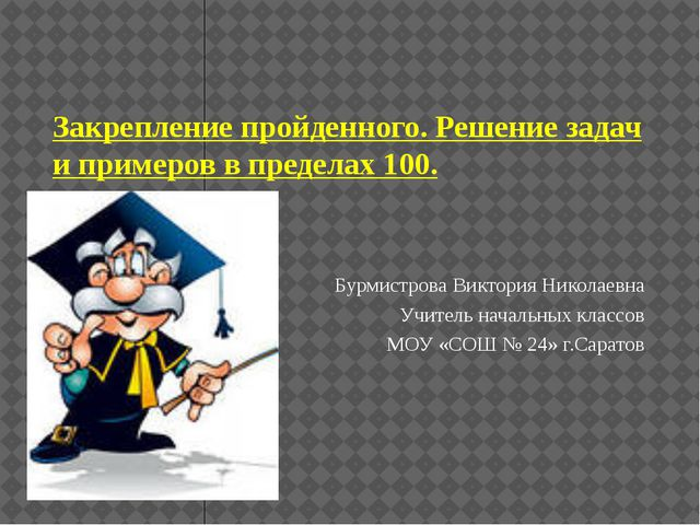 Закрепление пройденного. Решение задач и примеров в пределах 100. Бурмистрова...