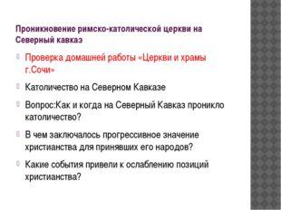 Проникновение римско-католической церкви на Северный кавказ Проверка домашней