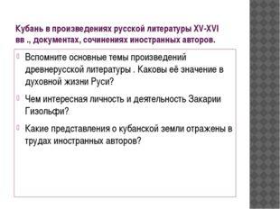 Кубань в произведениях русской литературы XV-XVI вв ., документах, сочинениях