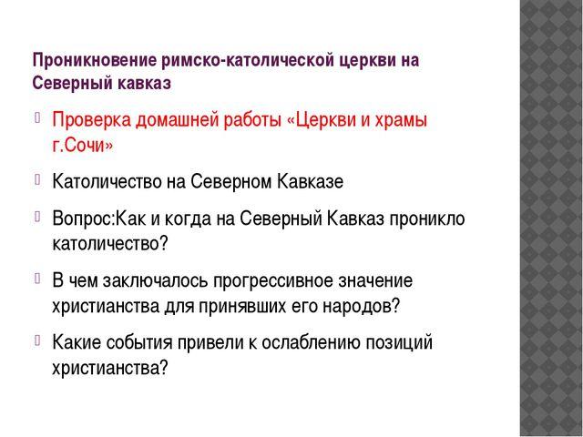 Проникновение римско-католической церкви на Северный кавказ Проверка домашней...