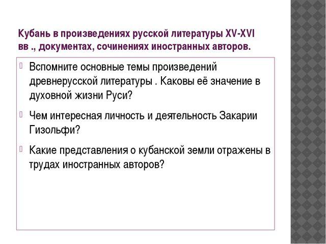 Кубань в произведениях русской литературы XV-XVI вв ., документах, сочинениях...