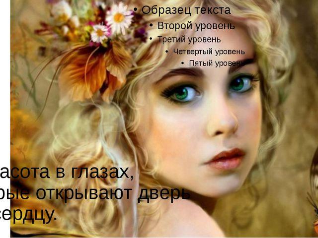 Её красота в глазах, которые открывают дверь к её сердцу.