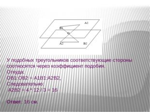 У подобных треугольников соответствующие стороны соотносятся через коэффициен