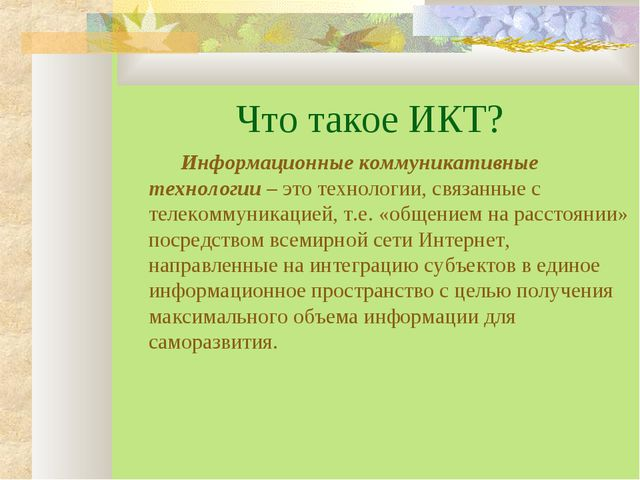Что такое ИКТ? Информационные коммуникативные технологии – это технологии,...