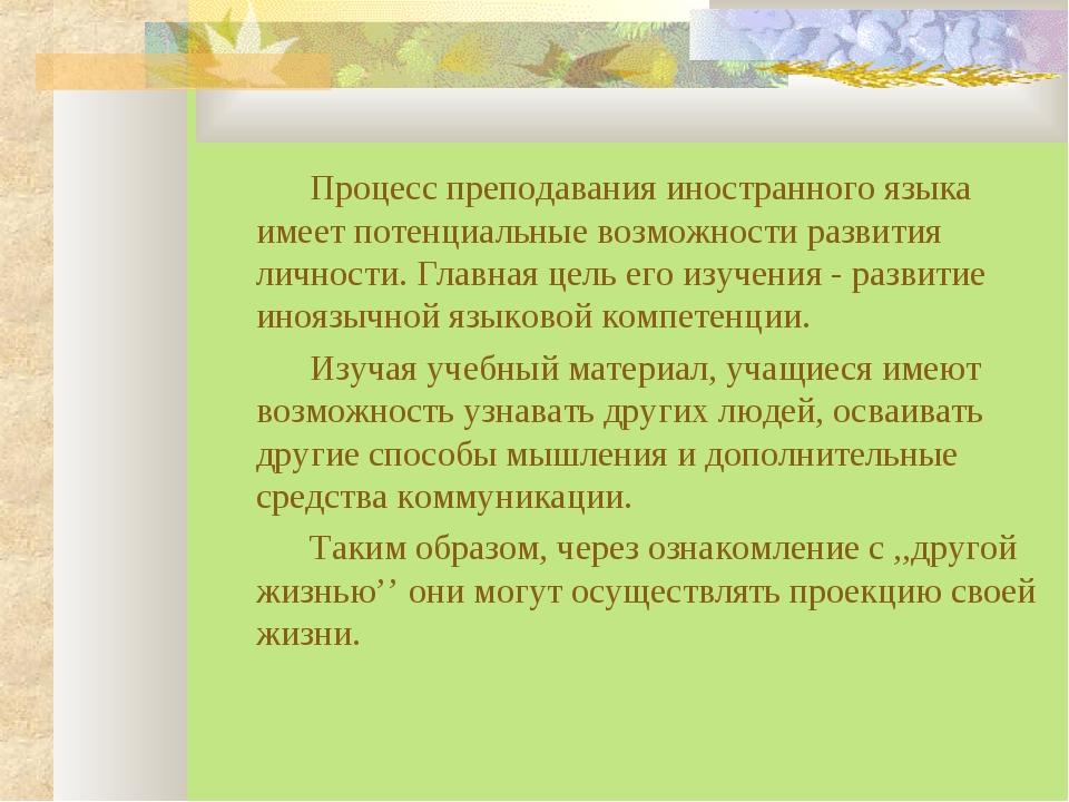 Процесс преподавания иностранного языка имеет потенциальные возможности ра...