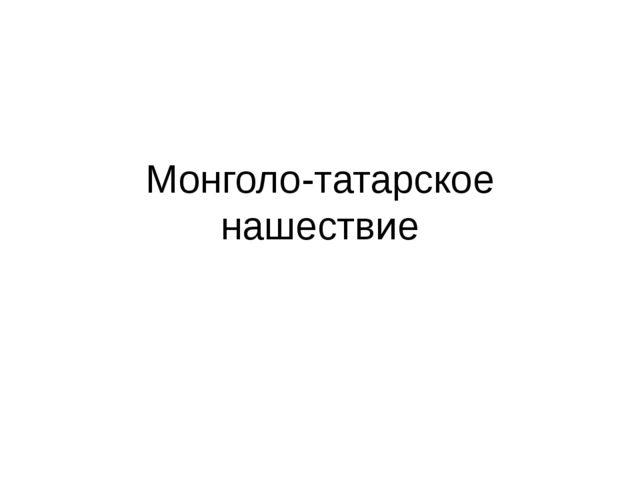Монголо-татарское нашествие