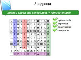 Завдання Знайди слова, що заховались у прямокутнику.