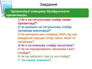 Завдання Проаналізуй створену Мундрунчиком презентацію. 1.Чи є на титульному