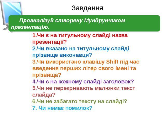Завдання Проаналізуй створену Мундрунчиком презентацію. 1.Чи є на титульному...