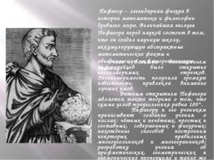 Пифагор – легендарная фигура в истории математики и философии древнего мира.