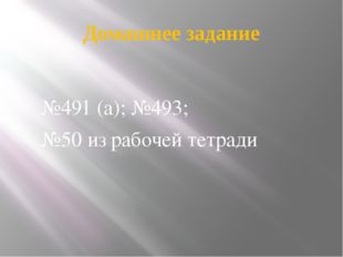 Домашнее задание №491 (а); №493; №50 из рабочей тетради
