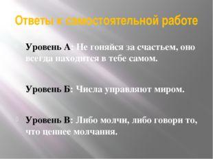 Ответы к самостоятельной работе Уровень А: Не гоняйся за счастьем, оно всегда
