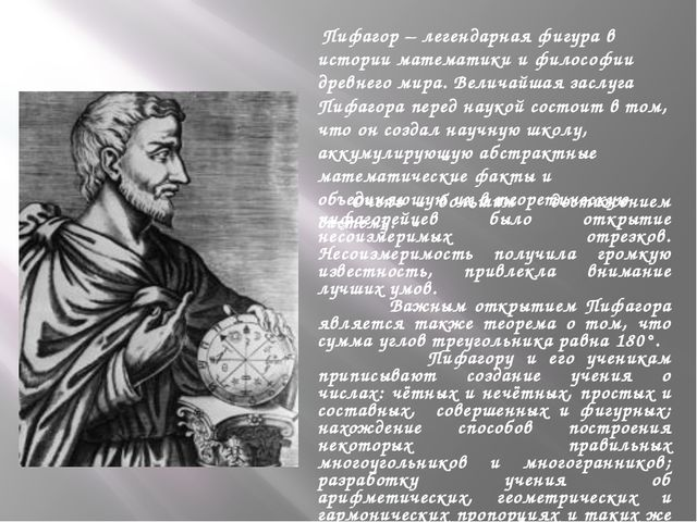 Пифагор – легендарная фигура в истории математики и философии древнего мира....