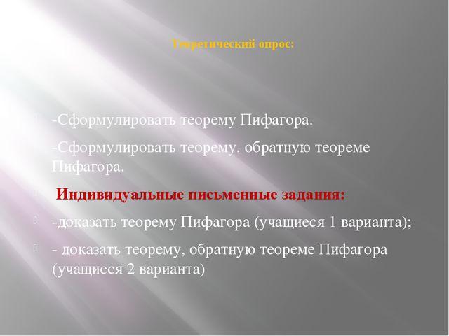 Теоретический опрос: -Сформулировать теорему Пифагора. -Сформулировать теоре...