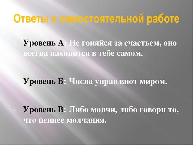Ответы к самостоятельной работе Уровень А: Не гоняйся за счастьем, оно всегда...