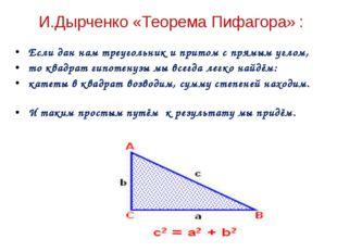И.Дырченко «Теорема Пифагора» : Если дан нам треугольник и притом с прямым у