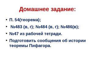 Домашнее задание: П. 54(теорема); №483 (в, г); №484 (в, г); №486(в); №47 из р