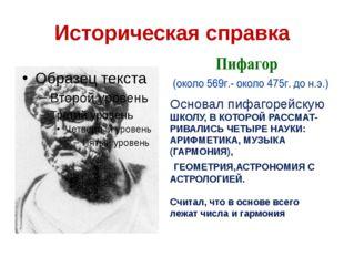 Историческая справка Основал пифагорейскую ШКОЛУ, В КОТОРОЙ РАССМАТ- РИВАЛИСЬ