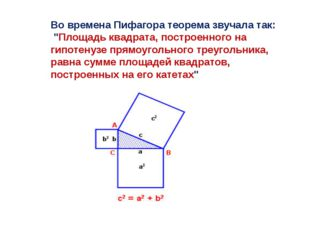 "Во времена Пифагора теорема звучала так: ""Площадь квадрата, построенного на г"
