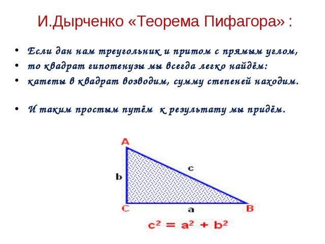 И.Дырченко «Теорема Пифагора» : Если дан нам треугольник и притом с прямым у...