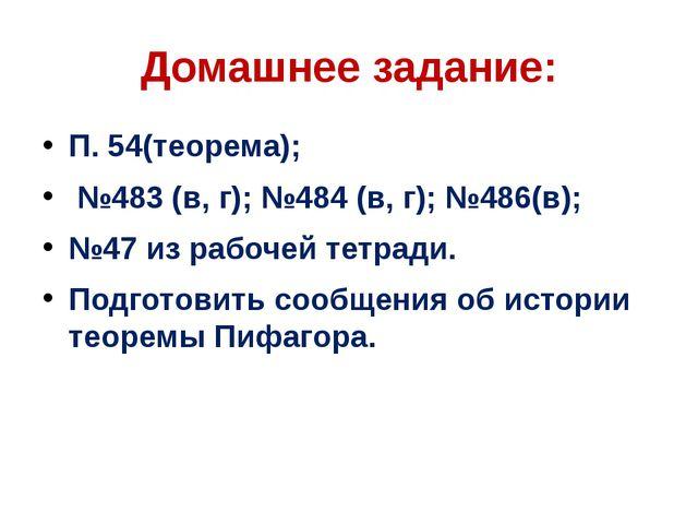 Домашнее задание: П. 54(теорема); №483 (в, г); №484 (в, г); №486(в); №47 из р...
