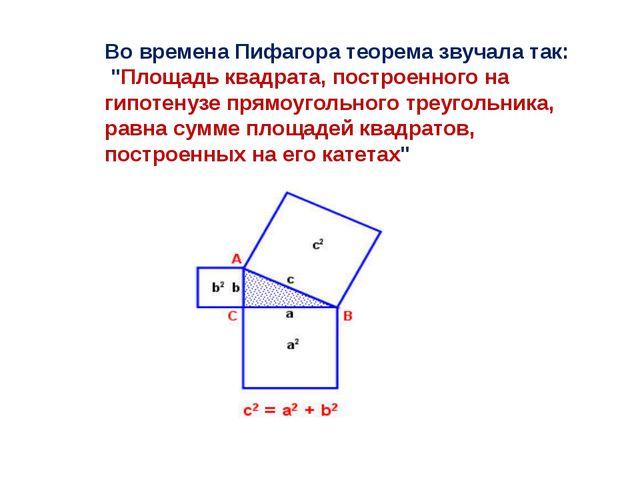 "Во времена Пифагора теорема звучала так: ""Площадь квадрата, построенного на г..."