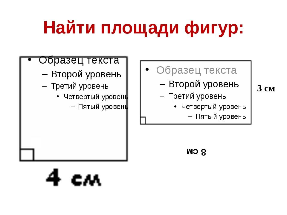 Найти площади фигур: 8 см 3 см