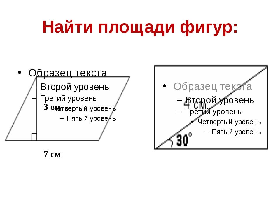 Найти площади фигур: 3 см 7 см