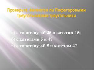 Вот несколько троек пифагоровых чисел 32 + 42 =52 52 + 122 = 132 72 + 242 = 2