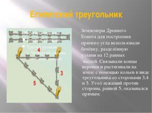 Решить самостоятельно: Определите углы треугольника со сторонами 1,1, В треуг