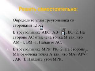 Ответы: 1. 2. 3.