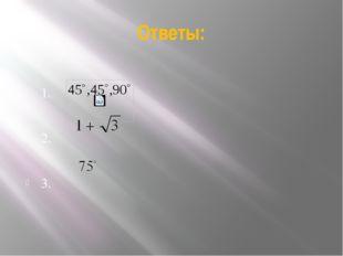Домашнее задание: Пункт 55(теорема); №498 (г, д, е); №499 (б); №488; №49 из р