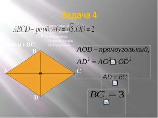 Задача 5 АВСD – прямоугольник, АВ:AD=3:4, Найти: АD. В С А D 25 см