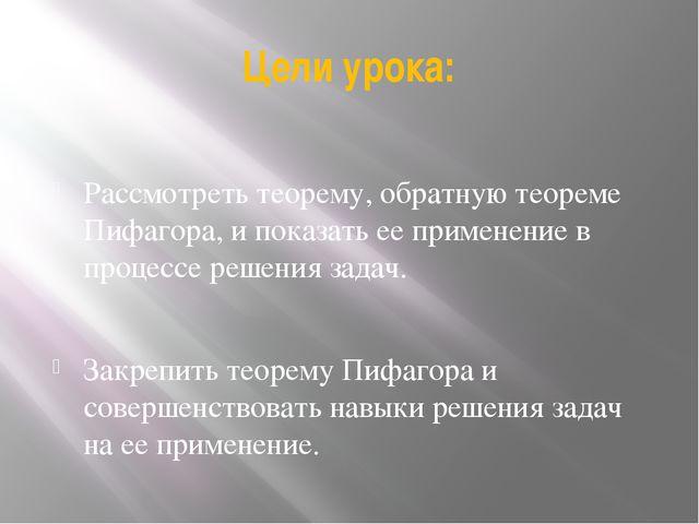 Задача 1 (устно) Найти: АВ В 6 см АВ= 10 см. С 8 см А