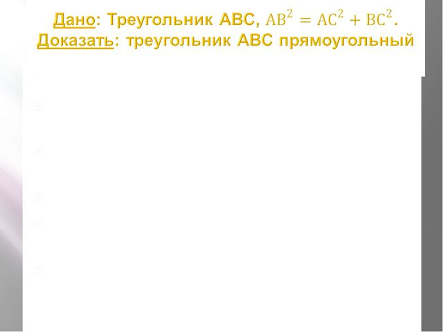 Проверьте, являются ли Пифагоровыми треугольниками треугольники а) с гипотену...