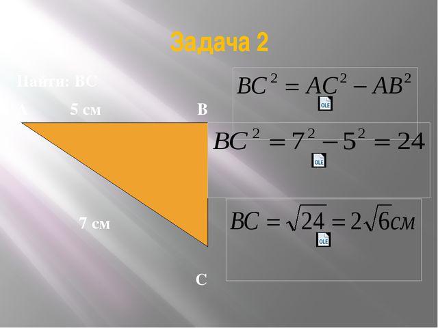 Задача 3 Найти : АС. А 13 см В 12 см D АС =10 см. С АВD – прямоугольный