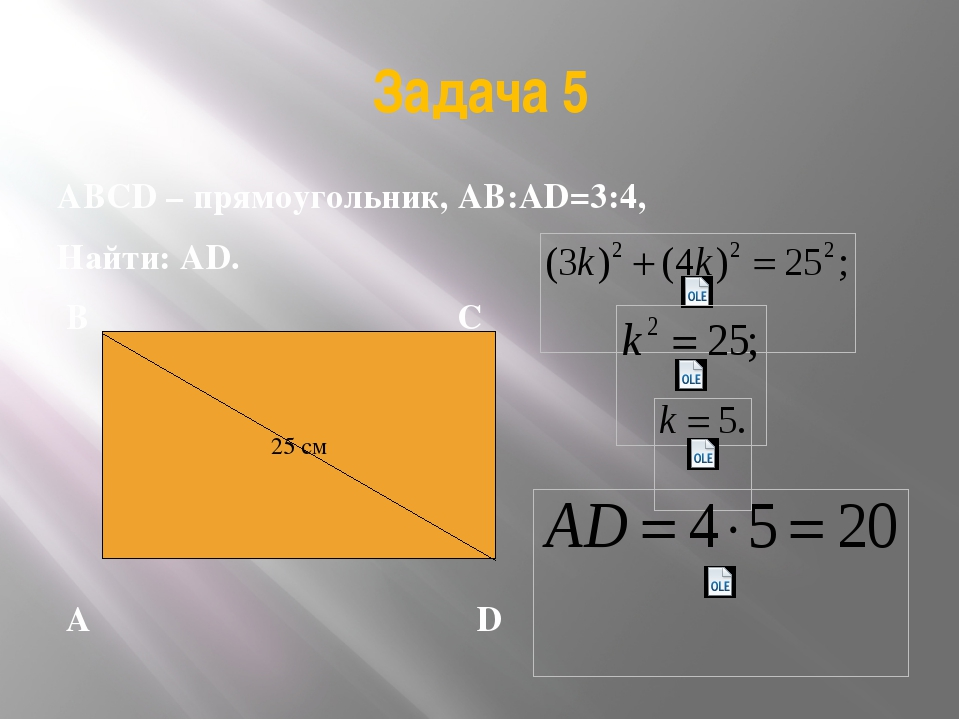 Задача 6 Найти : АВ. 0 С 135 6 см 0 135 В А
