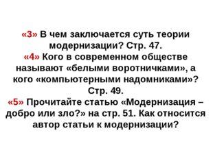 «3» В чем заключается суть теории модернизации? Стр. 47. «4» Кого в современн