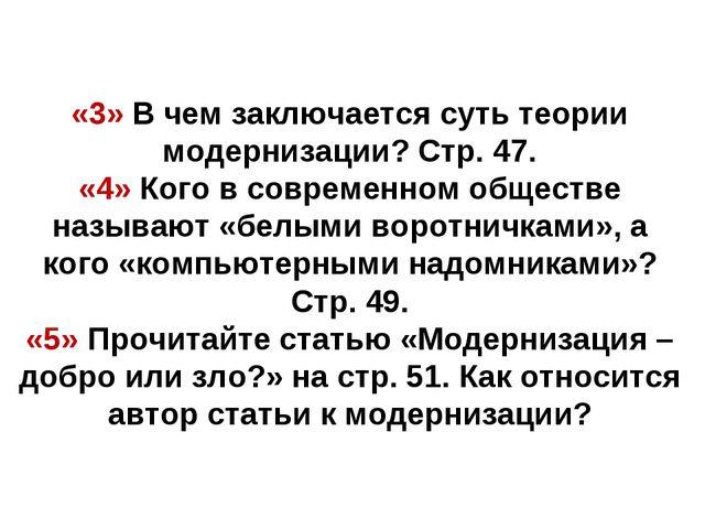 «3» В чем заключается суть теории модернизации? Стр. 47. «4» Кого в современн...
